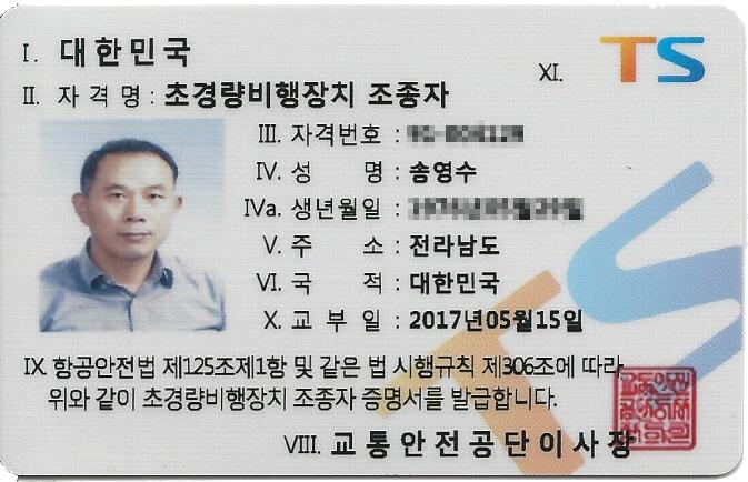 송영수교육부장