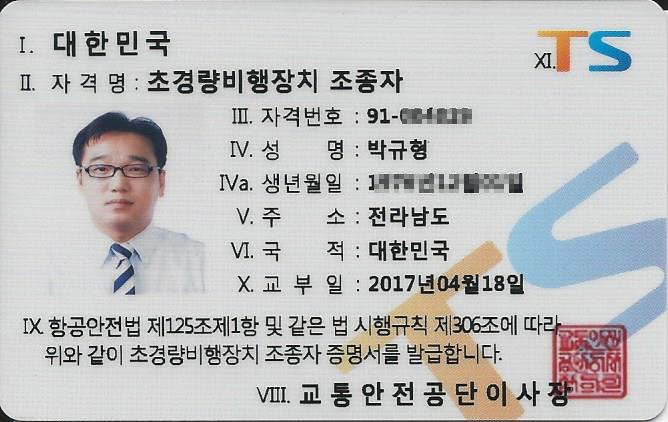 박규형부장 국가자격